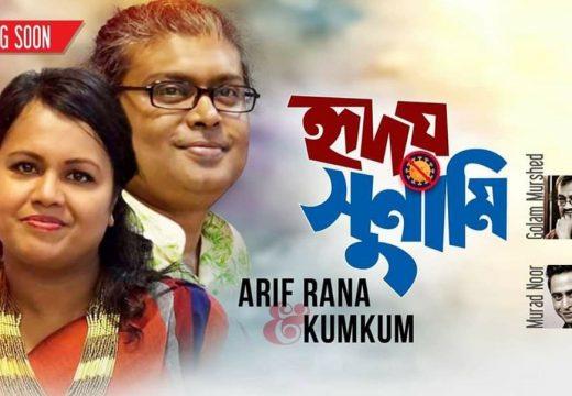 'হৃদয় সুনামী'তে গাইলেন আরিফ রানা ও কুমকুম