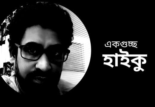 বদরুজ্জামান জামান'র একগুচ্ছ 'হাইকু'