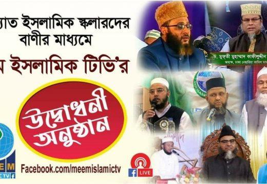 মীম ইসলামিক টিভির উদ্বোধন