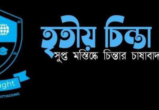 """চট্টগ্রাম বিশ্ববিদ্যালয়ে শিক্ষা ও গবেষণা ক্লাব """"তৃতীয় চিন্তার"""" পথচালা শুরু"""