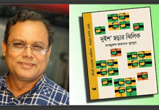 """বই মেলায় মনজুরুল আহসান বুলবুলের """"দুইশ ছড়ার ঝিলিক"""""""