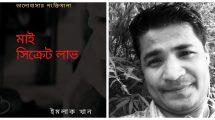 কবি ইমলাক খানের ই-কাব্যগ্রন্থ 'মাই সিক্রেট লাভ' এখন অ্যামাজনে