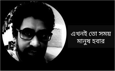 বদরুজ্জামান জামান'র কবিতা