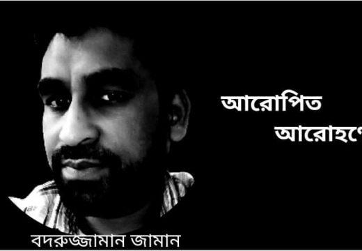বদরুজ্জামান জামান'র কবিতা আরোপিত আরোহণে
