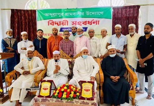 আব্দুল্লাপুর জামে মসজিদের সাবেক খতিব ও ইমামকে বিদায়ী সংবর্ধনা প্রদান