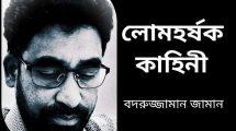 বদরুজ্জামান জামান- এর কবিতা